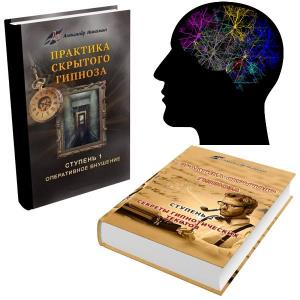 Александр Истомин - Практика скрытого гипноза. Ступень 1,2