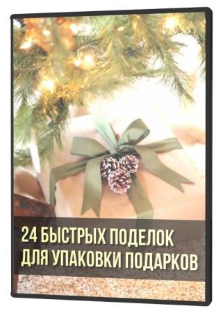 24 Быстрых поделок для упаковки подарков (2020) HDRip