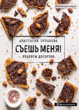 Анастасия Зурабова - Съешь меня! Рецепты десертов
