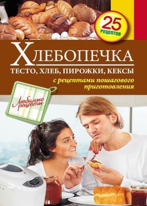 С. Иванова - Хлебопечка. Тесто, хлеб, пирожки, кексы