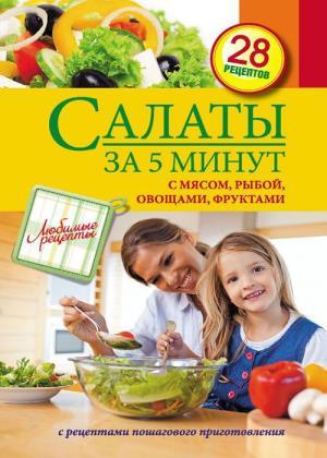 С. Иванова - Салаты за 5 минут: с мясом, рыбой, овощами, фруктами