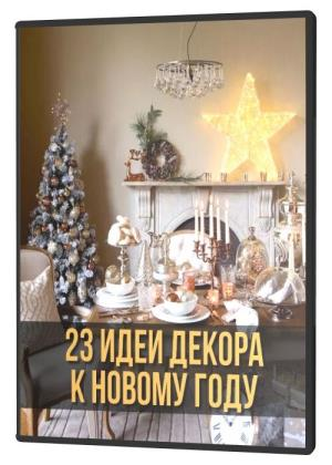 23 Идеи декора к Новому году (2020) HDRip