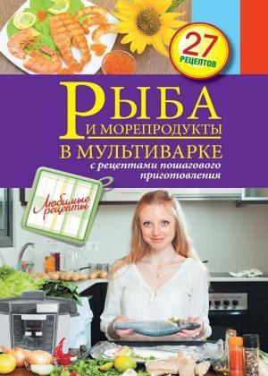 С. Иванова - Рыба и морепродукты в мультиварке