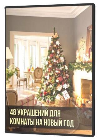 48 Украшений для комнаты на Новый Год (2020) HDRip