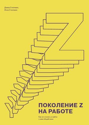 Дэвид Стиллман, Иона Стиллман - Поколение Z на работе. Как его понять и найти с ним общий язык