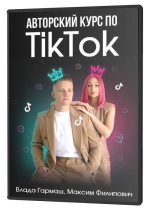Авторский курс по TikTok (2020) HDRip