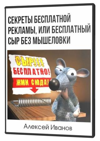 Секреты бесплатной рекламы, или Бесплатный сыр без мышеловки (2020) HDRip