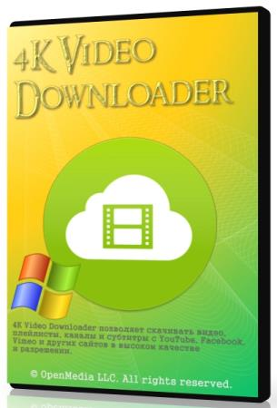 4K Video Downloader 4.14.3.4090 + Portable