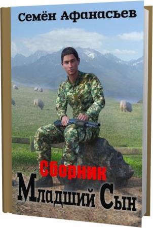 Семён Афанасьев. Младший сын. Сборник книг