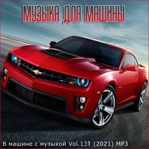 В машине с музыкой Vol.131 (2021)