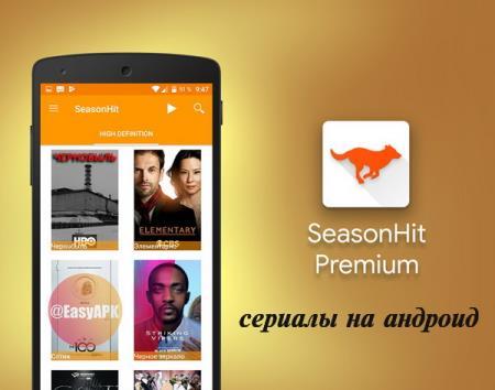 SeasonHit Premium 2.3.9.7 (Android)