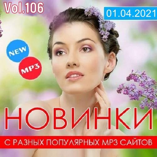 Новинки С Разных Популярных MP3 Сайтов Vol.106 (2021)