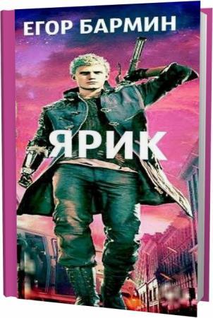 Егор Бармин. Ярик