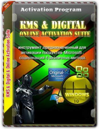 KMS/2038 & Digital & Online Activation Suite 8.8 - Активатор Windows