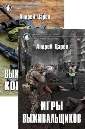 Андрей Царев. Выживальщики. Сборник книг