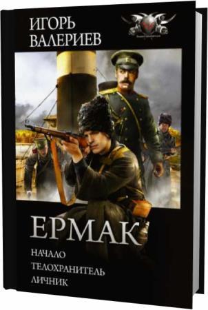 Игорь Валериев - Ермак. Начало. Телохранитель. Личник (2021)