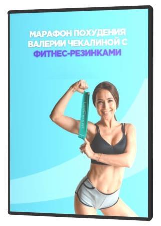 Марафон похудения с фитнес-резинками (2020) HDRip