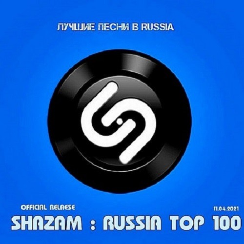 Shazam Хит-парад Top 100 Russia 11.04.2021 (2021)