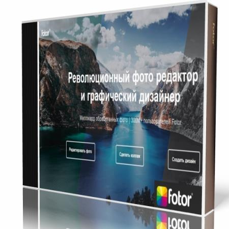 Fotor 3.8.1 (189.1) Rus/ML Portable