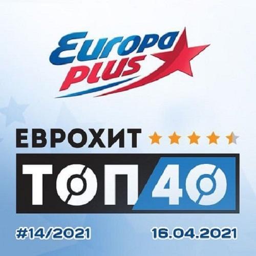 ЕвроХит Топ 40 Europa Plus 16.04.2021 (2021)