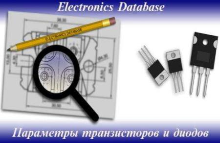 Electronics Database 2.24 - Параметры транзисторов и диодов (Android)