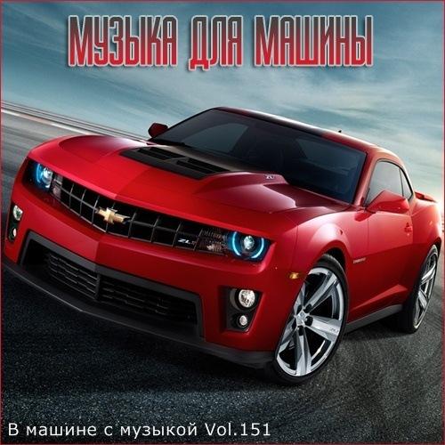 В машине с музыкой Vol.151 (2021)
