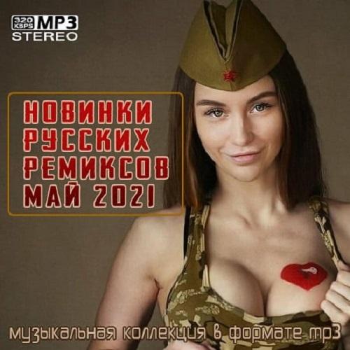 Новинки Русских Ремиксов Май (2021)