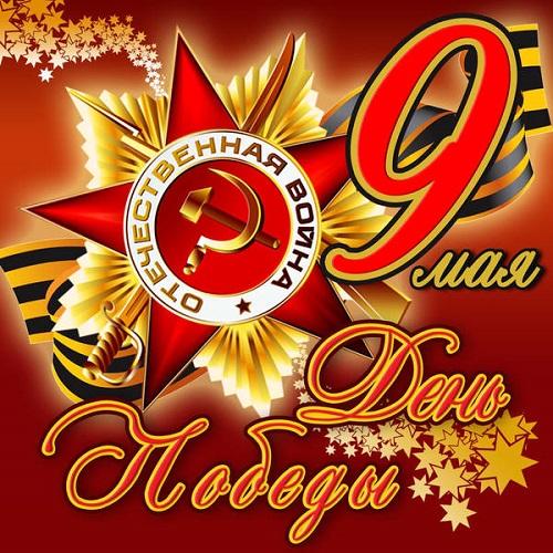 9 Мая День Победы (2021)