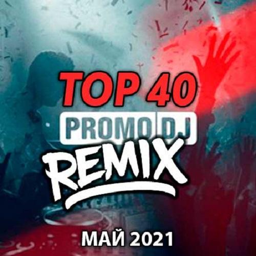 TOP 40 Ремиксы PROMODJ МАЙ 2021 (2021)