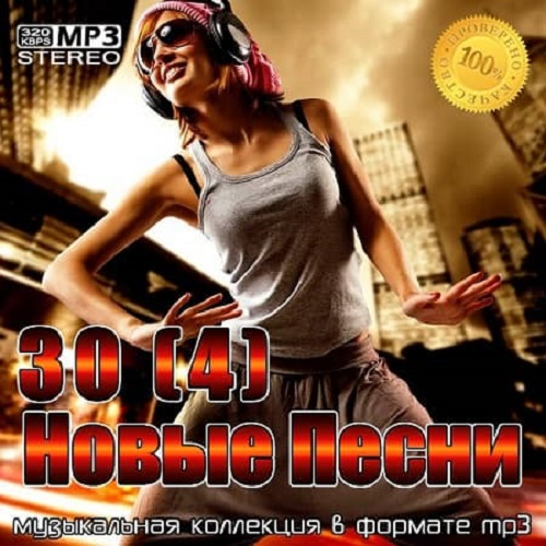 30(4) Новые Песни (2021)