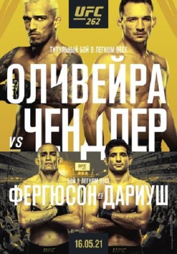 Смешанные единоборства: Чарльз Оливейра - Майкл Чендлер / Полный кард / UFC 262: Oliveira vs. Chandler / Prelims & Main Card (2021) IPTVRip 1080p