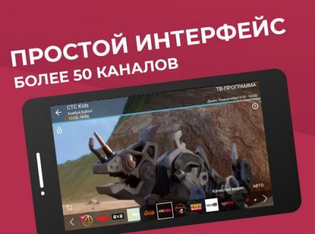 TV + ЦТВшка Premium 2.3.2 (Android)