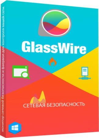 GlassWire Elite 2.3.318