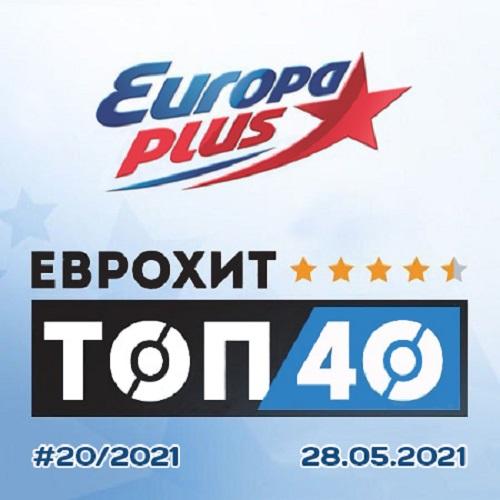 Europa Plus: ЕвроХит Топ 40 28.05.2021 (2021)