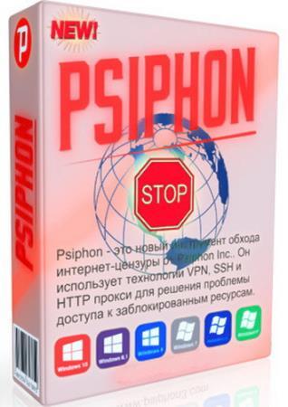Psiphon 3.166 RePack/Portable by elchupacabra DC 27.05.2021