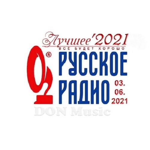 Русское Радио. Лучшее 2021 03.06.2021 (2021)
