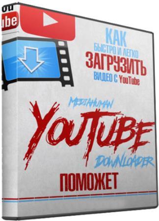 MediaHuman YouTube Downloader 3.9.9.56 (0306) RePack/Portable by Diakov