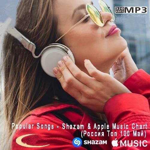 Shazam & Apple Music Chart (Россия Топ 100 Май) (2021)