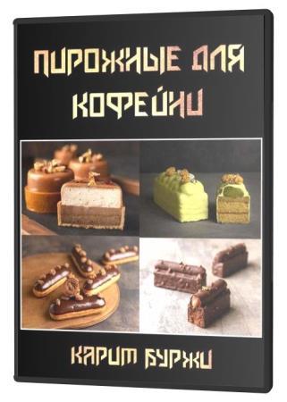 Пирожные для кофейни (2020) HDRip