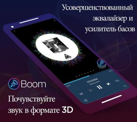 Boom - музыкальный плеер с 3D-звуком и эквалайзером 2.5.4 Premium (Android)