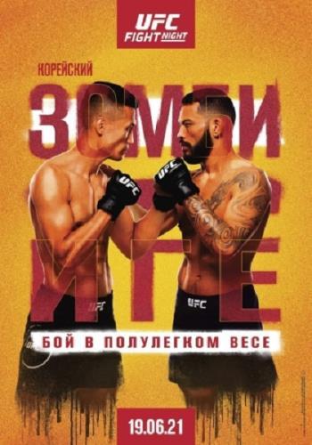 Смешанные единоборства: Чэн Сон Джунг - Дэн Иге / Полный кард / UFC on ESPN 25: Jung vs. Ige / Prelims & Main Card (2021) IPTVRip 1080p