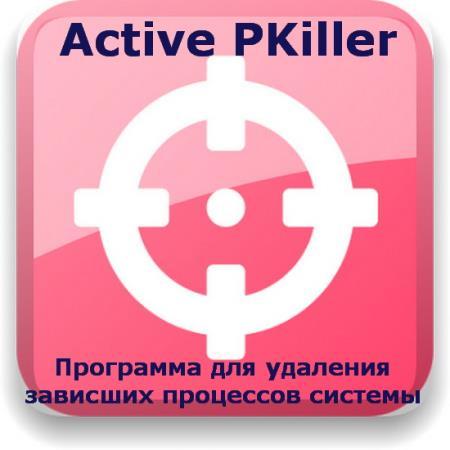 Active PKiller 1.6.0 + Portable Программа для удаления зависших процессов системы