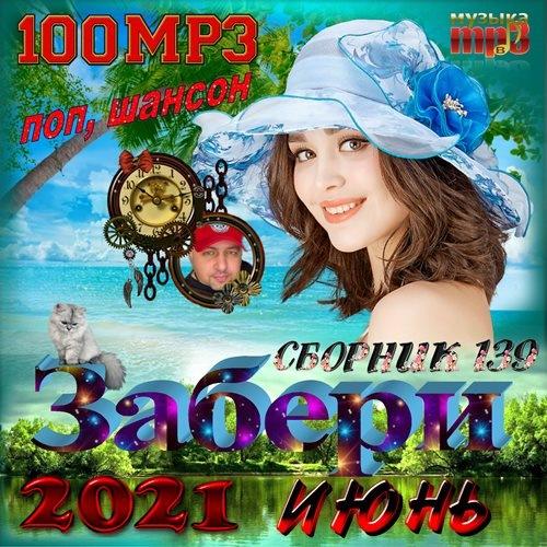 Забери (2021)