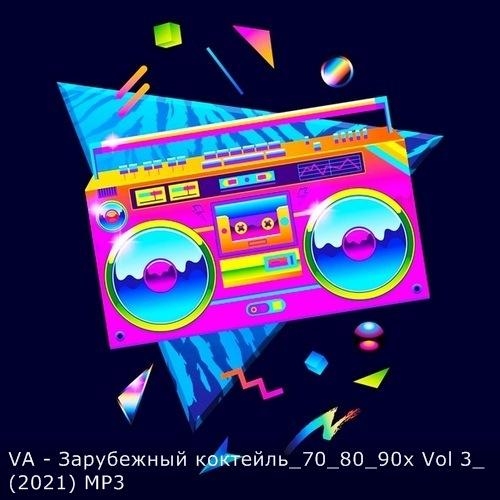 Зарубежный коктейль 70 80 90х Vol.3 (2021)
