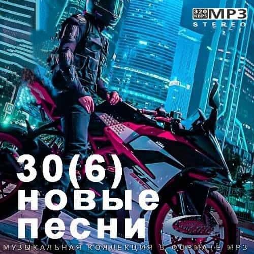 30(6) Новые Песни (2021)