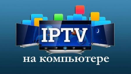 IP-TV Player 50.2 Final