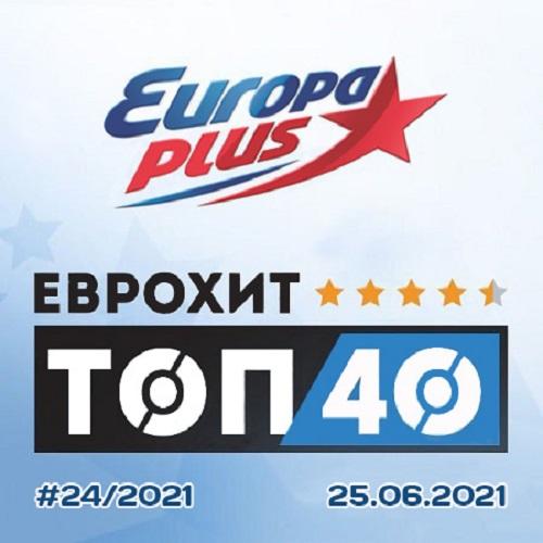 Europa Plus: ЕвроХит Топ 40 25.06.2021 (2021)