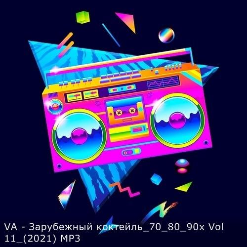 Зарубежный коктейль 70-80-90-х Vol.11 (2021)