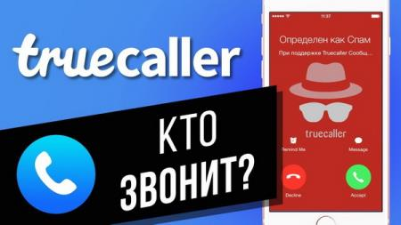 Truecaller Premium 11.66.7 - определитель номера и запись звонков [Android]