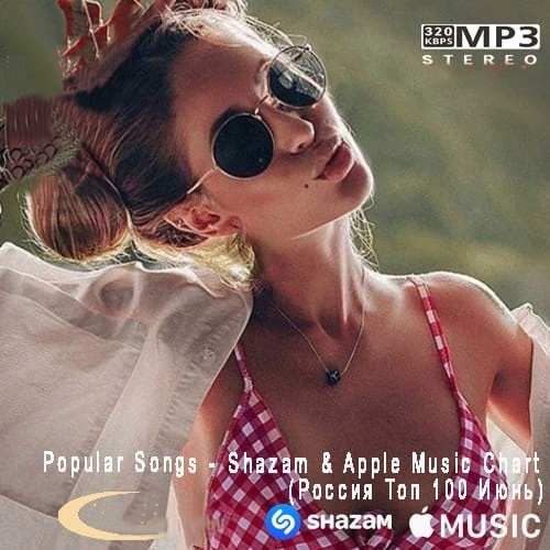 Shazam & Apple Music Chart Россия Топ 100 Июнь (2021)